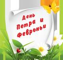 День влюбленных в России