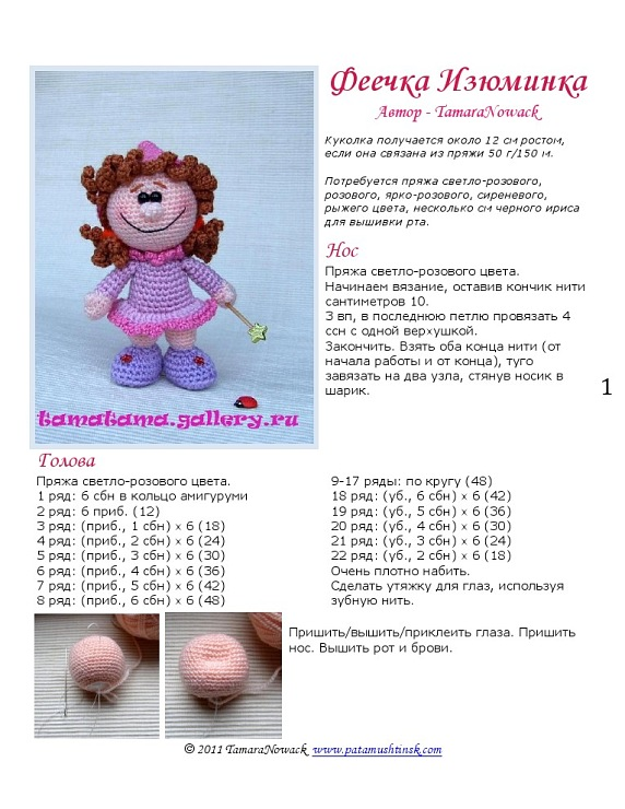 Схемы вязания куклы крючком с описанием и схемами